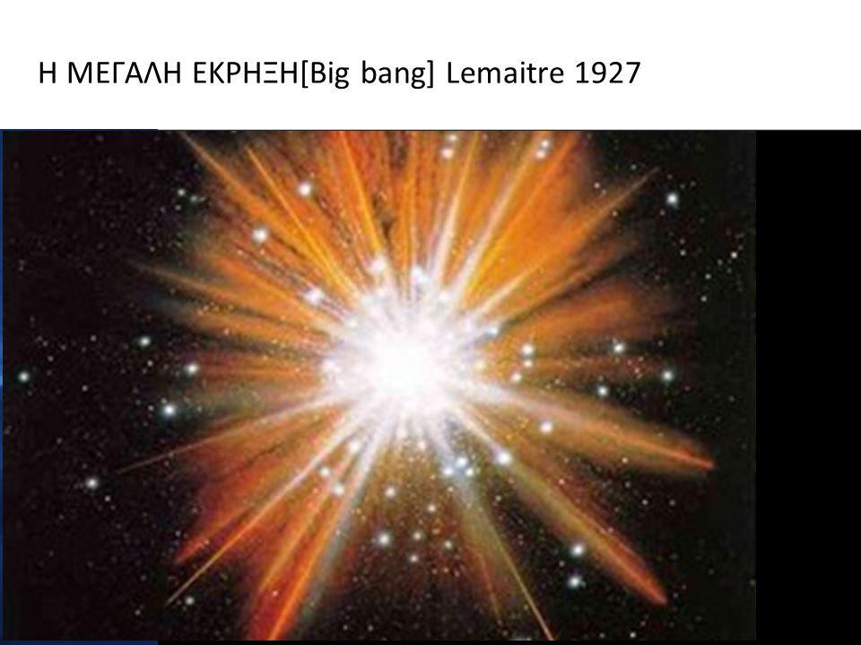 Η ΜΕΓΑΛΗ ΕΚΡΗΞΗ[Big bang] Lemaitre 1927